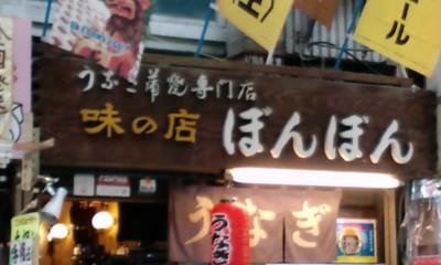 味の店ぼんぼんの看板