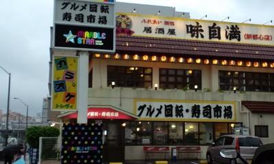 グルメ回転寿司市場新都心店の店舗外観