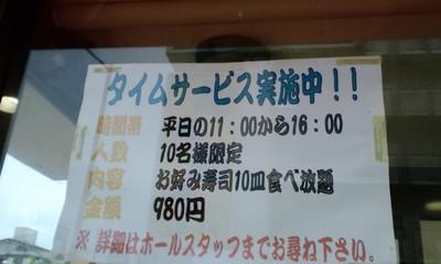 グルメ回転寿司市場新都心店のサービス告知