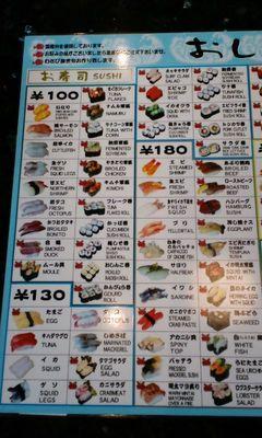 グルメ回転寿司市場新都心店 お品書き2