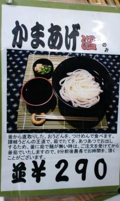 讃岐うどん要(かなめ) 牧港店のメニュー2