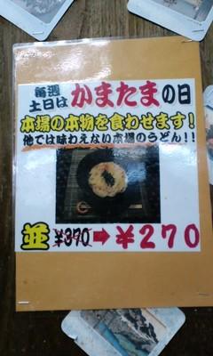 讃岐うどん要(かなめ) 牧港店のメニュー3