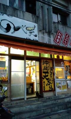 天ぷら・酒処 のべ天 店舗外観