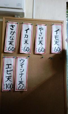 天ぷら・酒処 のべ天 メニュー1