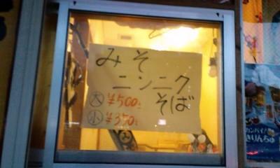 天ぷら・酒処 のべ天 メニュー2