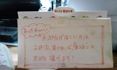天ぷら・酒処 のべ天 表示