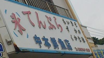 中本鮮魚店の天ぷら 店舗外観