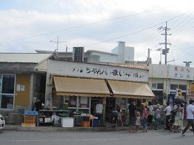 沖縄県奥武島のてんぷら屋さん1