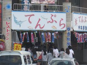沖縄県奥武島のてんぷら屋さん2