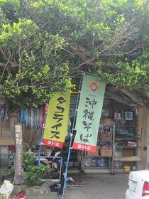 沖縄県奥武島の食事処