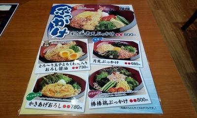 関西の老舗うどん屋さん 得得のメニュー1