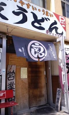 讃岐うどん要(かなめ) 牧港店の店舗外観1
