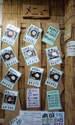 讃岐うどん要(かなめ) 牧港店のメニュー1