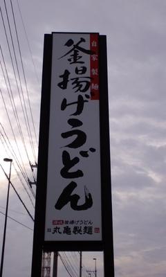 美味しい丸亀製麺 宜野湾店の目印看板