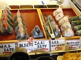 丸亀製麺のおむすび