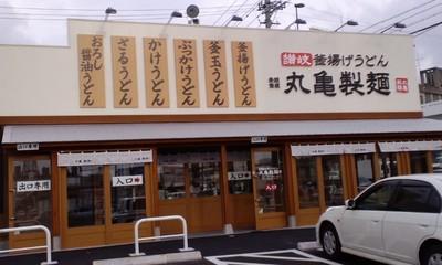 美味しい丸亀製麺 宜野湾店の店舗外観