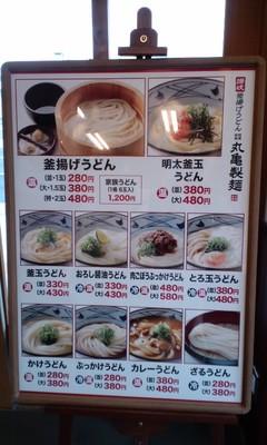 美味しい丸亀製麺 宜野湾店のメニュー