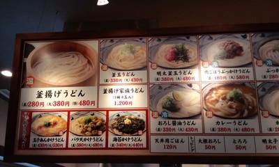 美味しい丸亀製麺 宜野湾店のメニュー2