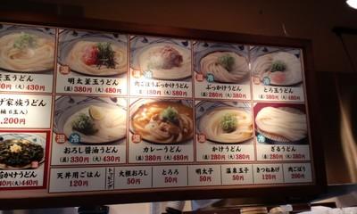 美味しい丸亀製麺 宜野湾店のメニュー3