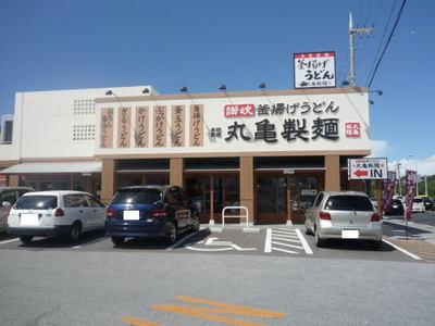 讃岐釜揚げうどん 丸亀製麺の店舗外観