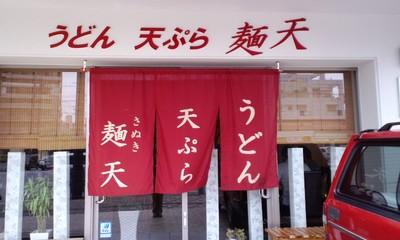 うどん屋さん「さぬき麺天」の店舗外観