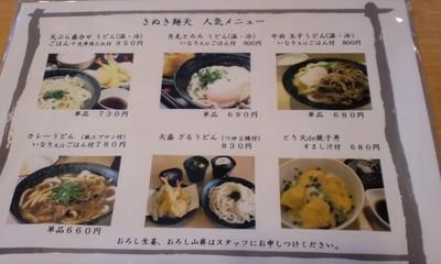うどん屋さん「さぬき麺天」のメニュー2