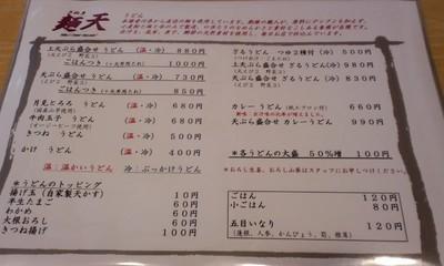 うどん屋さん「さぬき麺天」のメニュー3