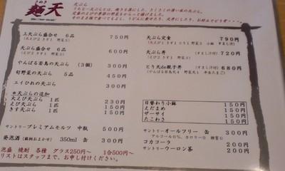 うどん屋さん「さぬき麺天」のメニュー4
