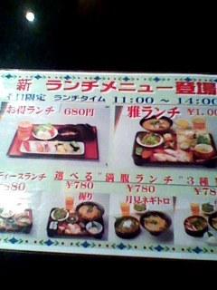 寿司ランチ 雅新都心店のメニュー