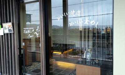 焼肉ダイニング幸の店舗入り口
