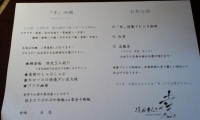 焼肉ダイニング幸のメニュー3
