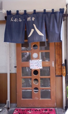 江戸前 天ぷら専門店 八(ハチ)の正面入り口