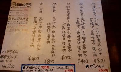 江戸前 天ぷら専門店 八(ハチ)のメニュー店内