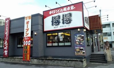 関西の老舗うどん屋さん 得得の店舗外観