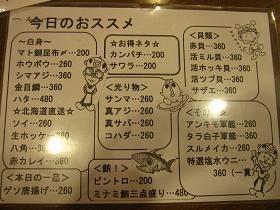 まぐろ問屋 十代目 やざえもん 沖縄新都心店のメニュー表